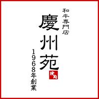 和牛専門店 慶州苑
